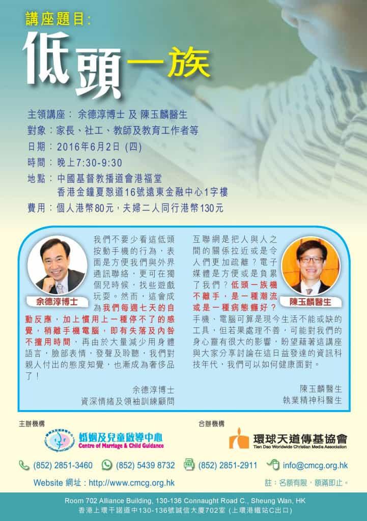 余德淳博士和陳玉麟醫生主講「低頭一族」家長講座