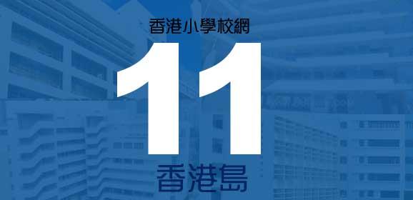 香港小學派位校網-11校網