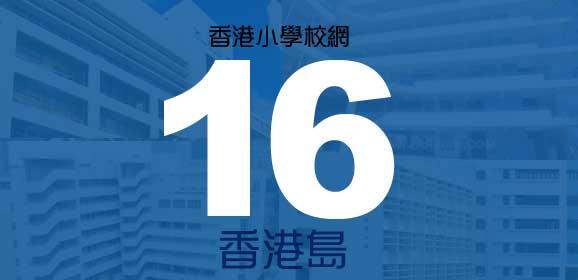 香港小學派位校網-16校網
