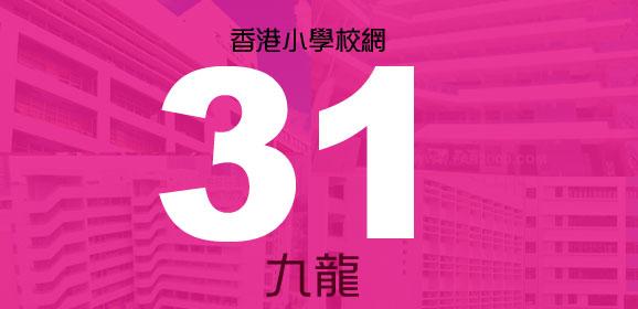 香港小學派位校網-31校網
