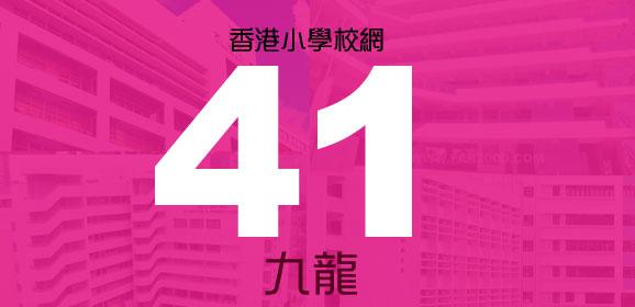 香港小學派位校網-41校網