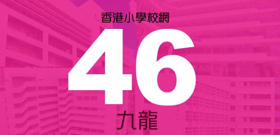 香港小學派位校網-46校網