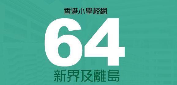 香港小學派位校網-64校網