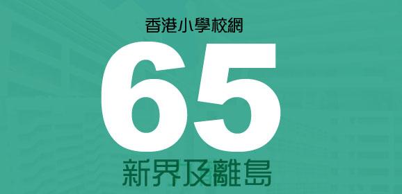 香港小學派位校網-65校網