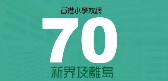 香港小學派位校網-70校網