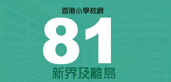 香港小學派位校網-81校網