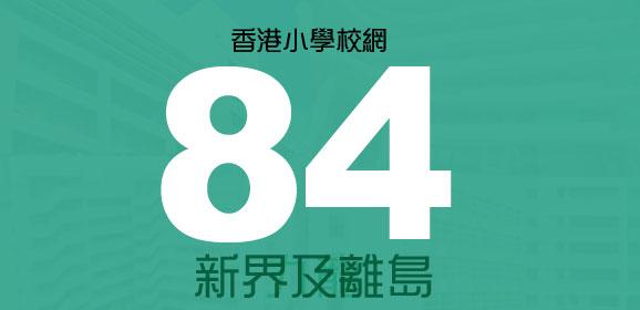 香港小學派位校網-84校網