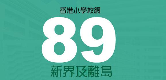 香港小學派位校網-89校網