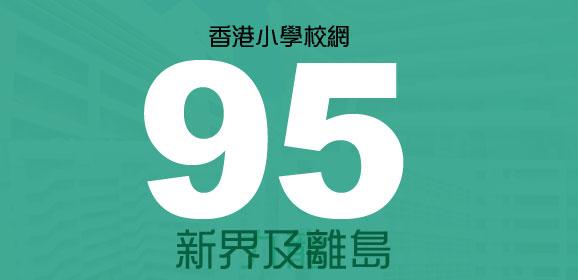 香港小學派位校網-95校網
