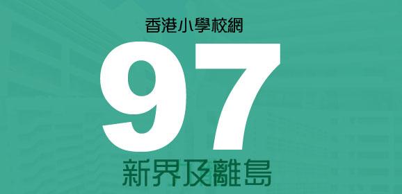 香港小學派位校網-97校網