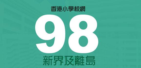 香港小學派位校網-98校網