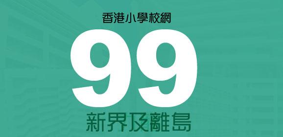 香港小學派位校網-99校網