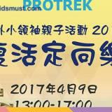 戶外小領袖親子活動:復活定向樂@大埔海濱公園 [9/4/2017]