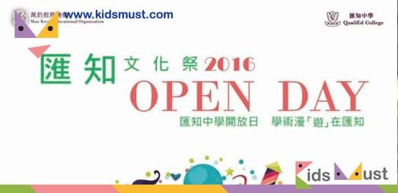 匯知中學開放日・文化祭2016