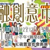 香港傷健協會:「共融創意市集」@置富都會廣場 [12-13/8/2017]