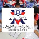 私立小學:新會商會港青基信學校Year1入學申請 (2018-19) [第一輪: 30/6/2017]