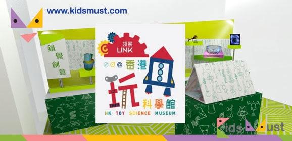 「香港玩具科學館」