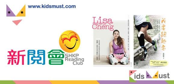 新閱會名人講座「我是運動員也是作者」:鄭麗莎、馮錦雄