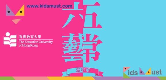 香港教育大學「六藝五常嘉年華」