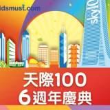 親子好去處:天際100「6週年慶典」@西九龍 [截:30/6/2017]