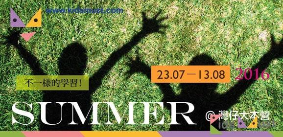 小小基地暑期活動:Summer Green Fiesta 盛夏綠色狂熱
