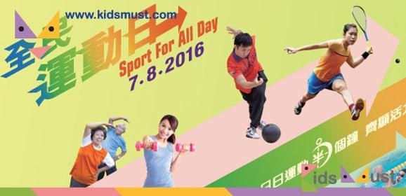 「2016全民運動日」免費活動