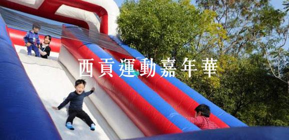 西貢運動嘉年華