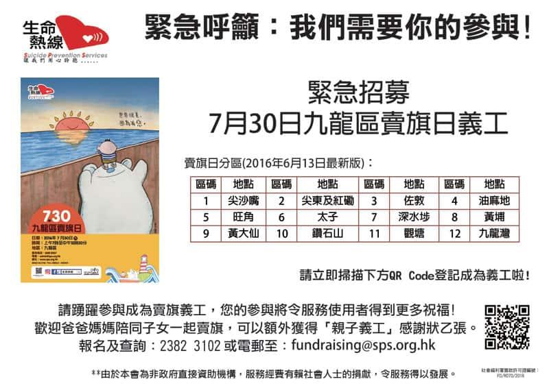 生命熱線九龍區賣旗日