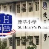 私立小學:德萃小學入學申請2018-19 [24/7-8/9/2017]