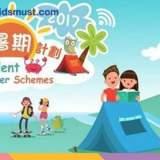推介暑期活動:香港教育城學生暑期計劃 2017