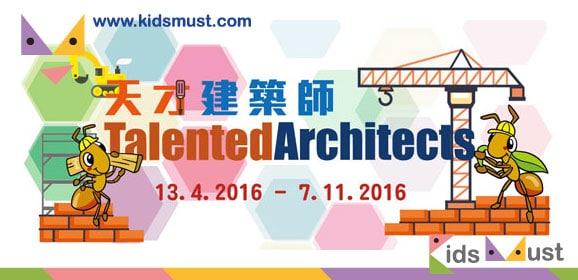 香港濕地公園:「天才建築師」專題展覽活動