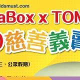 TOMICA $10慈善義賣日@MegaBOX [3/5/2017]