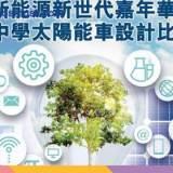 齊齊學STEM:新能源新世代嘉年華及中學太陽能車設計比賽@科學園 [7/10/2017]