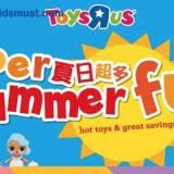 玩具免費任玩:Toysrus「玩具盛宴」@銅鑼灣 [16/7/2017]