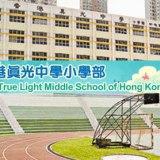 香港真光中學幼稚園K1入學申請 (2017-18) [截: 14/10/2016]