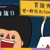 【東華三院X Hello Wong愛‧郵你Action】遊戲 [30/8-4/9/2017]