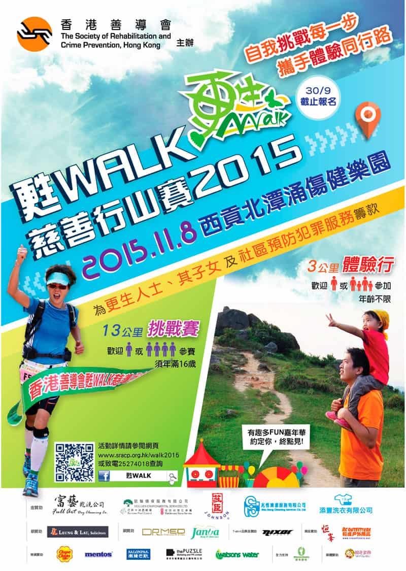 香港善導會甦「Walk」慈善行山賽