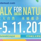 親子慈善活動:WWF「步走大自然」2017 [4-5/11/2017]