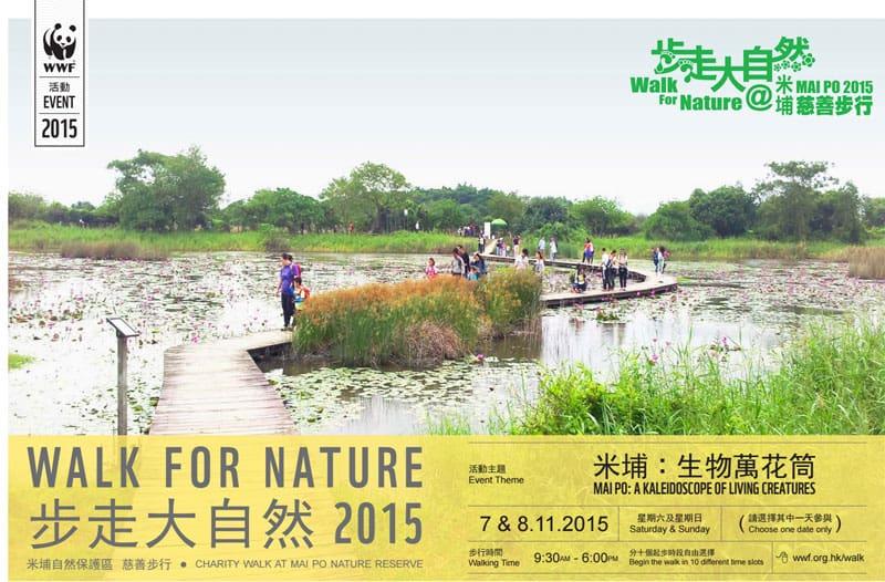 世界自然基金會「步走大自然」