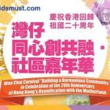 免費親子活動:慶祝香港回歸二十周年.灣仔同心創共融.社區嘉年華@維園 [2/9/2017]