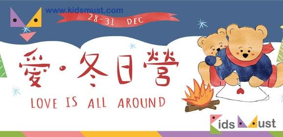 """【愛。冬日營 """"Love is All Around"""" Winter Camp】"""