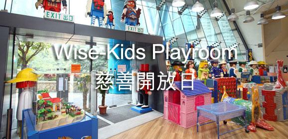 Wise-Kids Playroom慈善開放日2015
