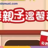 免費親子活動: 芥子園聖誕親子溫馨派對 [1-3/12/2017]
