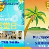兒童暑期活動:Yayakids兒童流行舞暑期證書表演班2017@新蒲崗 [早鳥優惠:至16/6/2017]