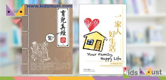 育兒書推介:《育兒真經(驚?)》及《一家人好生活──88篇家庭月記》