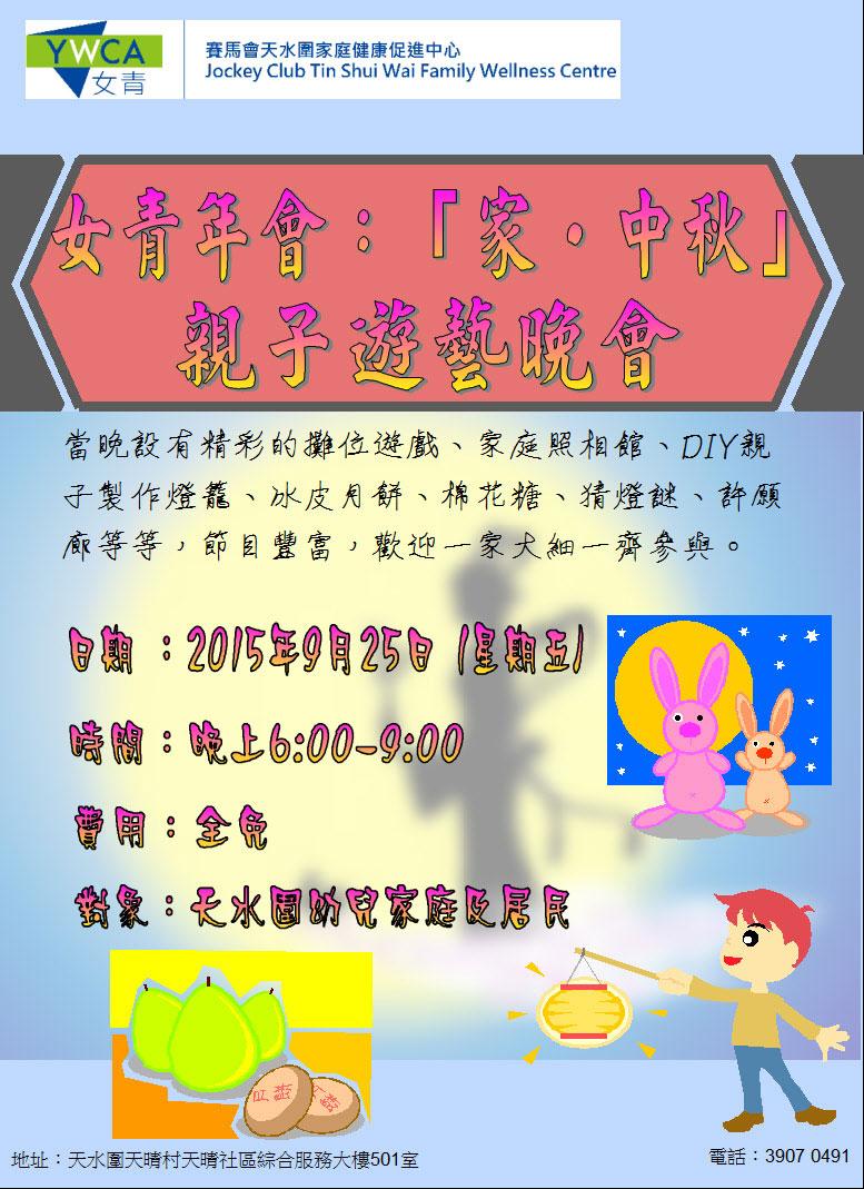 YWCA:「家‧中秋」親子遊藝晚會