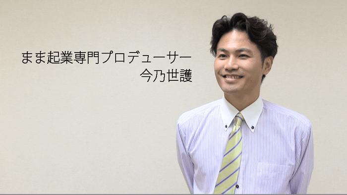 まま起業専門プロデューサー 今乃世護