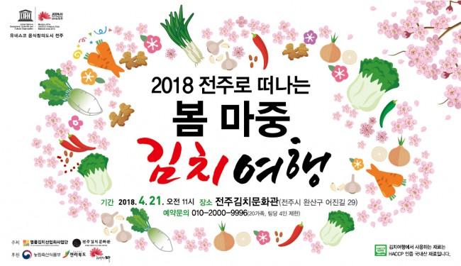 2018 전주로 떠나는 봄마중, 김치여행