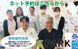 EPARK薬師歯科医院
