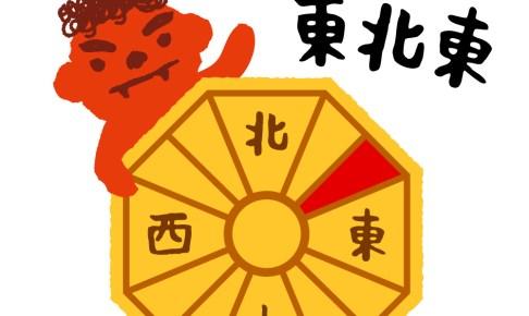 1300790 - 立春、パワーが強い日。恵方詣りも忘れずに